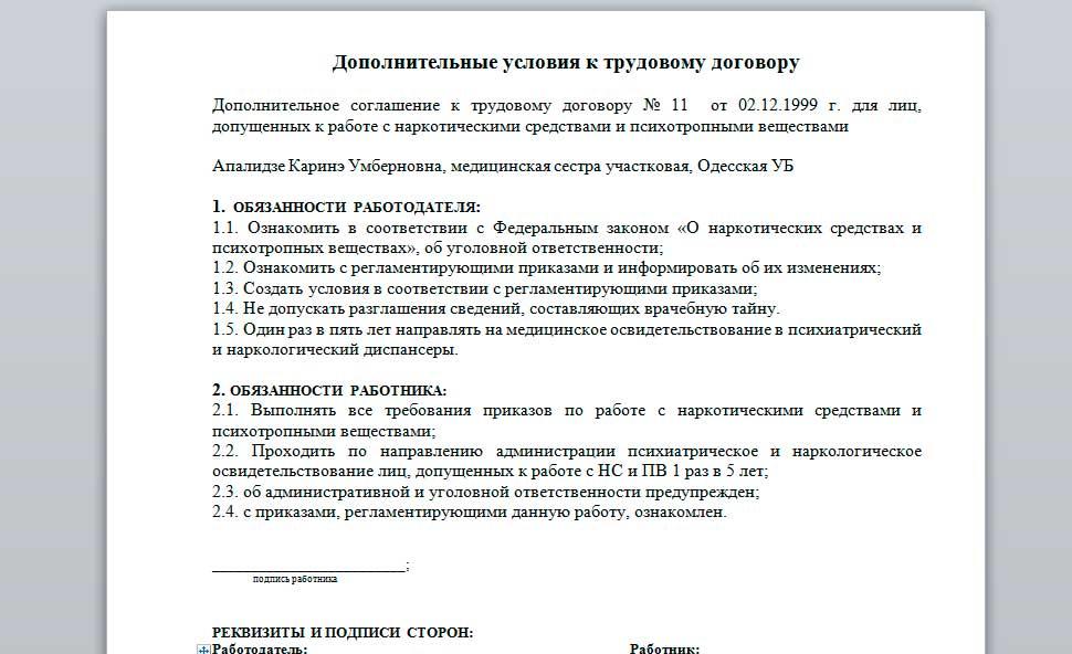 Трудовой кодекс Республики Казахстан 2015 (с изменениями и)