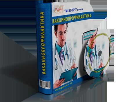 Программа Вакцинопрофилактика