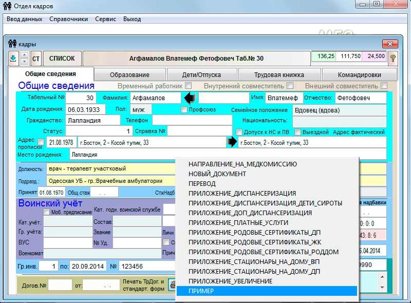 Программа отдела кадров скачать бесплатно скачать новое java приложение